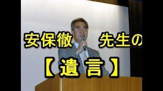安保徹先生の【遺言】