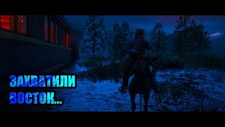 Red Dead Redemption 2 | БАГИ | ПРИКОЛЫ | ФЕЙЛЫ