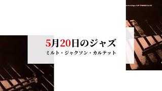 1955年5月20日に録音された、ヴィブラフォン奏者、ミルト・ジャクソンの...