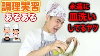 【食材忘れる人がいる】調理実習あるあるやってみた!wwwww