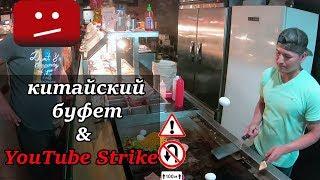 получил Strike  от YouTube :( /работа в сша / влог Mr.hoppa китайский шведский стол