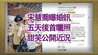 宋慧喬曝婚訊五天後首曬照 甜笑公開近況【娛樂新聞台】