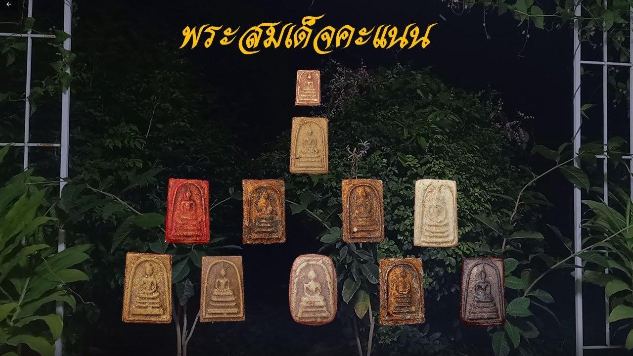 พระสมเด็จคะแนน  สร้างโดย สมเด็จพระพุฒาจารย์โต  พรหมรังสี เสวนาประสาเด็กวัดระฆัง  Ep.148