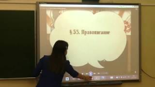 Применение IT технологий на уроках русского языка