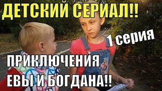 НОВИНКИ 2018 kino Приключения Евы и Богдана / сериалы онлайн