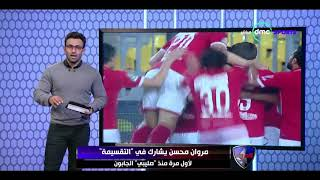 مروان محسن يشارك في التقسيمة لأول مرة منذ صليبي الجابون - الحريف