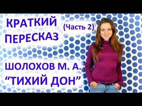 Краткое содержание Тихий Дон Шолохов . [1/6] :: Litra