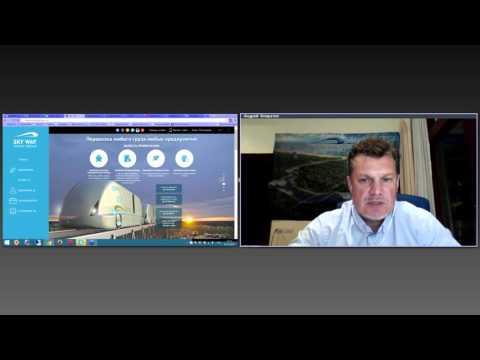 SWIG Обучение по работе в личном кабинете SkyWay Invest group