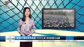 香港818集会再现高潮 170万上街  |  著名歌星参加维园集会 向北京说不  |  厉害了!中国警察曾坐在埃及衙门办案(《万维读报》20190818-01)