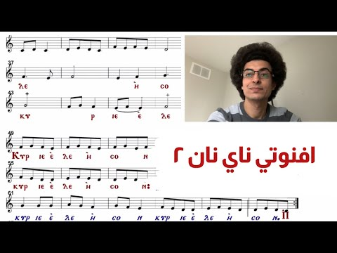 بطل تحفظ ألحان ٢ - لحن افنوتي ناي نان ختام البصخة للي مالهومش في الموسيقي