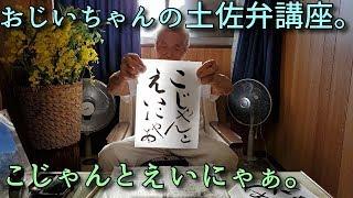 2019.09.25 じいちゃんの土佐弁講座 【こじゃんとえいにゃぁ】。