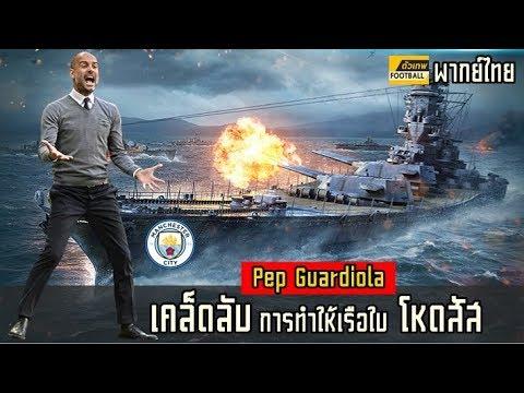 เป๊บ กวาดิโอล่า เคล็ดลับที่ทำให้เรือใบ โหดสัส พากย์ไทยโดย ตัวเทพฟุตบอล