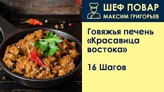 Говяжья печень Красавица востока . Рецепт от шеф повара Максима Григорьева