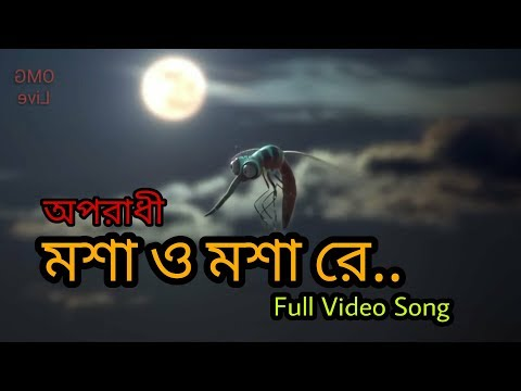 Mosa o mosa re | Oporadhi | Full Song video | By | Anas Khan Farabi