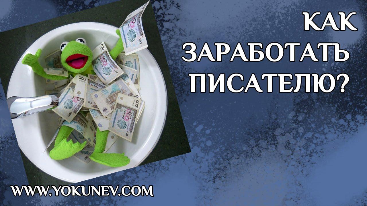 Заработать писателям в интернете как заработать деньги в интернете казино без вложений