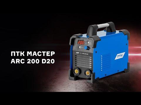 Краткий обзор сварочного аппарата ПТК МАСТЕР ARC 200 D20