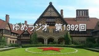 第1392回 ポツダム宣言受諾 2018.08.14