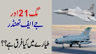 What is the Difference Between MIG-21 and JF Thunder.?? #JF17Thunder #MIG_21
