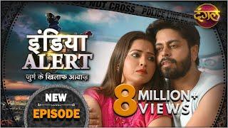 india Alert || New Episode 265 || Daroga Ki Biwi ( दरोगा की बीवी ) || इंडिया अलर्ट Dangal TV Channel