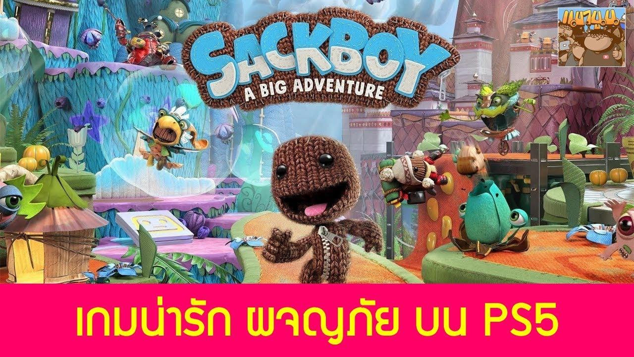 Sackboy : A Big Adventure ผจญภัยไปในโลกแฟนตาซี แนะนำ เกมสำหรับเด็กบนเครื่อง PS5