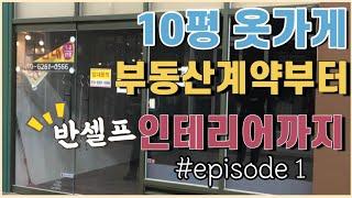 [옷가게 창업준비#2] 10평 옷가게 ✨ 계약부터 반셀…
