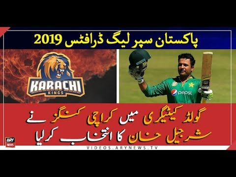 PSL Drafts 2019 - Sharjeel Khan picked by Karachi Kings in Gold category