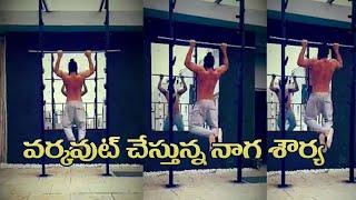 Actor Naga Shourya Home Workout Video   వర్కవుట్ చేస్తున్న నాగ శౌర్య   IG Telugu