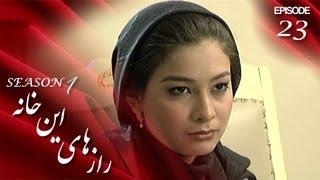 Raz Hai En Khana - SE-1 - Ep-23/رازهای این خانه - فصل اول-قسمت بیست و سوم