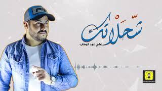 علي عبد الوهاب - شحلاتك (حصريا) 2019