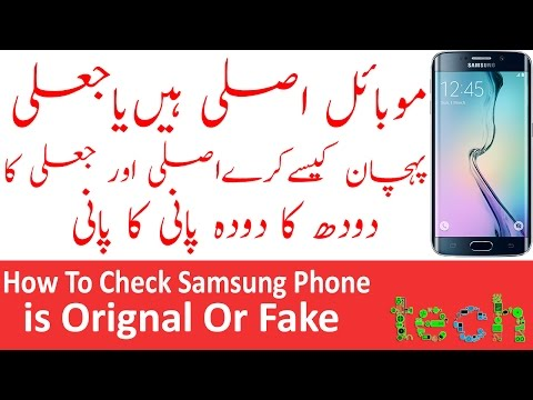 How To Check Samsung Phone is