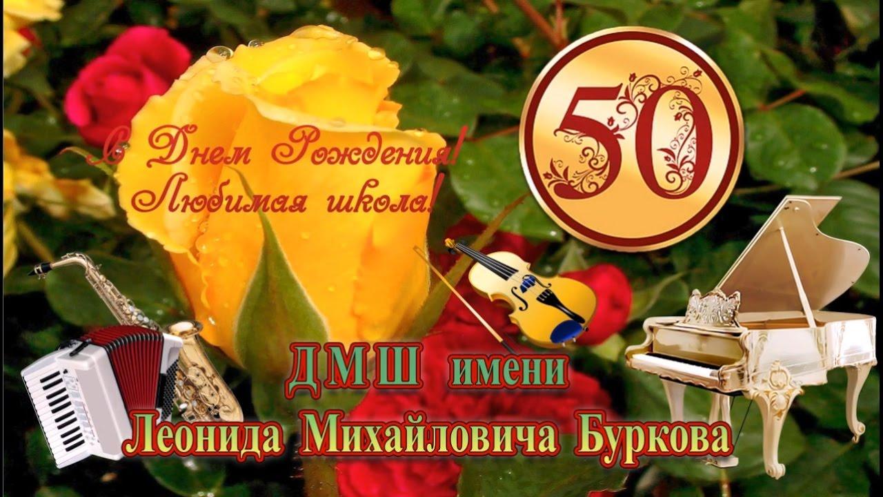 Поздравления 50 лет школе искусств