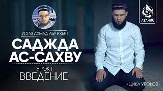 Саджда ас-сахву. Урок 1 - Введение | Устаз Ахмад Абу Яхья аль-Ханафи | Azan.ru