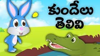 Kundelu Telivi | Telugu Moral Stories For Kids | Edtelugu | Moral Stories For Children