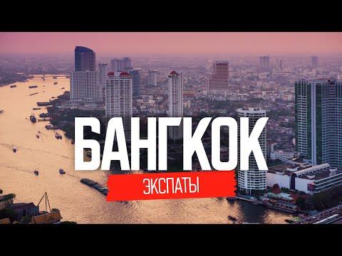 Таиланд: жизнь наших в Бангкоке | ЭКСПАТЫ Бангкок