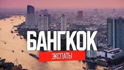 Таиланд: жизнь наших в Бангкоке   ЭКСПАТЫ Бангкок
