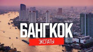 🇹🇭  Жизнь в Бангкоке: секреты города  | ЭКСПАТЫ Бангкок | Тайланд