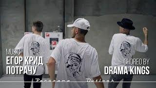 Егор Крид - Потрачу | choreo by Drama Kings | Dance F A B R I K A