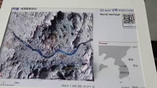 서울 세계문화유산 학습 KIT 제품 사용법