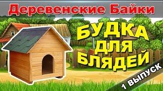 Деревенские Байки  № 1 -  Будка для блядей !