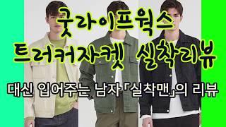 (+옷 증정이벤트)굿라이프웍스 트러커자켓 실착리뷰_남자…