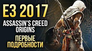 Assassin's Creed Origins  | Первые подробности с E3 2017