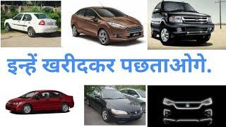 ये गाड़ी भूल के भी मत खरीदना..don't buy these cars in india.