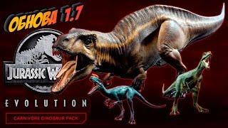 Акрокантозавр, Процератозавр, Герреразава ОБНОВА Jurassic World Evolution 1.7