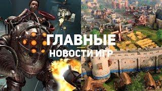 Главные новости игр   17.11.2019   Age of Empires 4, Bioshock 4, Obsidian