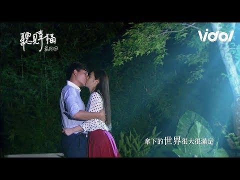Someone Like You (聽見幸福) EP20 - Marry Me 展丞向禹希求婚|Vidol.tv