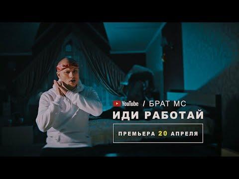Брат МС - Иди работай (тизер клипа, 20.04 - премьера)