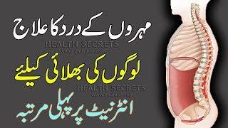 Kamar Dard Ka Desi ilaj    Backbone Pain Treatment    Backbone Pain Relief    In Urdu/Hindi
