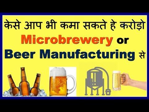How To Start A Mini Brewery Or Start Beer Making हिन्दी मे जाने कमाए