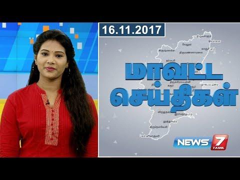 Tamil Nadu District News 02 | 16.11.2017 | News7 Tamil