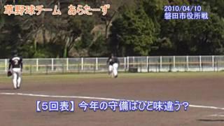 草野球 好プレー 珍プレー 磐田市役所戦 20100410